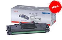 зареждане на тонер касета за XEROX Phaser 3117 тридесет лева