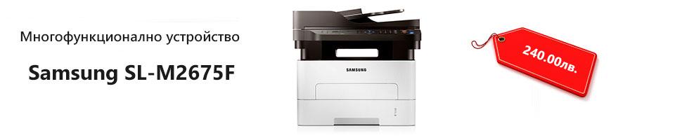 Mногофункционално устройство, Samsung SL-M2675F